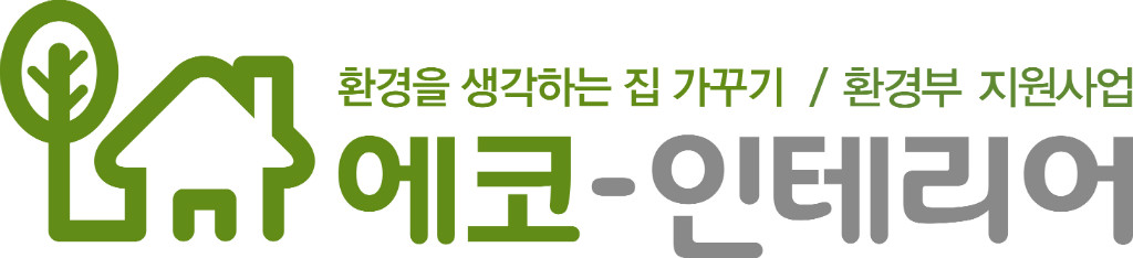에코인테리어_국문_수정_(환경부지원사업).jpg