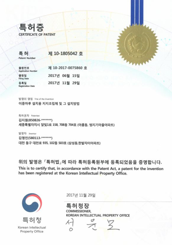 시스템마루틀 특허증.JPG