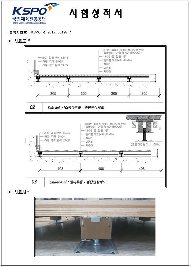 시스템마루틀 시험성적서 3.JPG