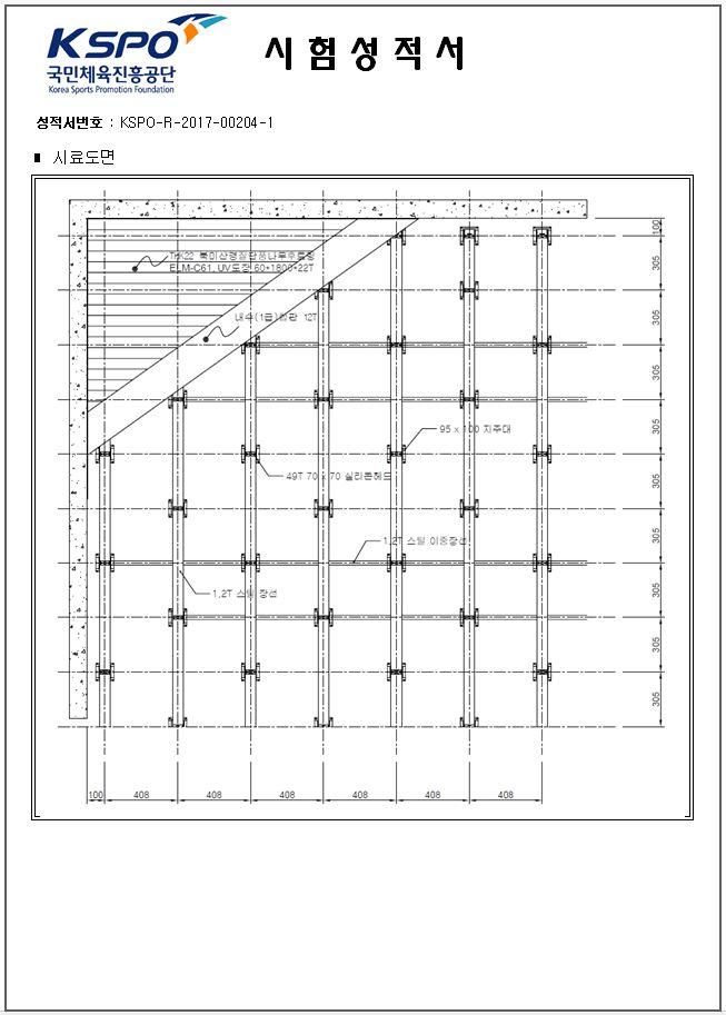 시스템마루틀 시험성적서 2.JPG