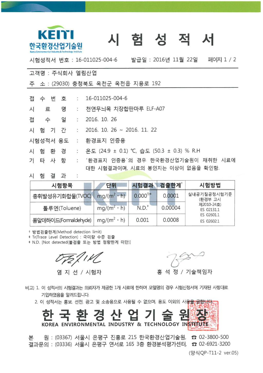엘림 원목치장마루 시험성적서 (실내공기질).jpg